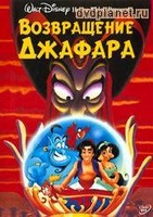 Alladin: Return Of Jafar / Алладин: Возвращение Джафара/1995